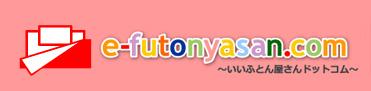 e-futonyasan.com
